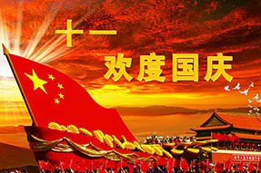 Bingsolar Lighting Manufacturer takes 7 holidays for China's National Day